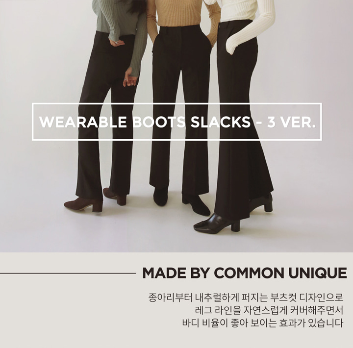 [BOTTOM] WEARABLE BOOTS SLACKS - 3 VER.