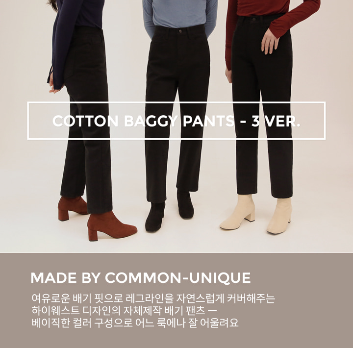 [BOTTOM] COTTON BAGGY PANTS - 3 VER.