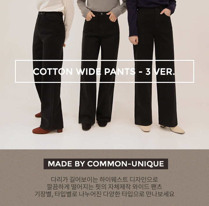 [BOTTOM] COTTON WIDE PANTS - 3 VER. WITH CELEBRITY _  지수(블랙핑크) 착용